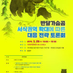 [3월28일] 반달가슴곰 서식권역 확대에 따른 대응 전략 토론회